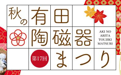 秋の有田陶磁器まつり開催!